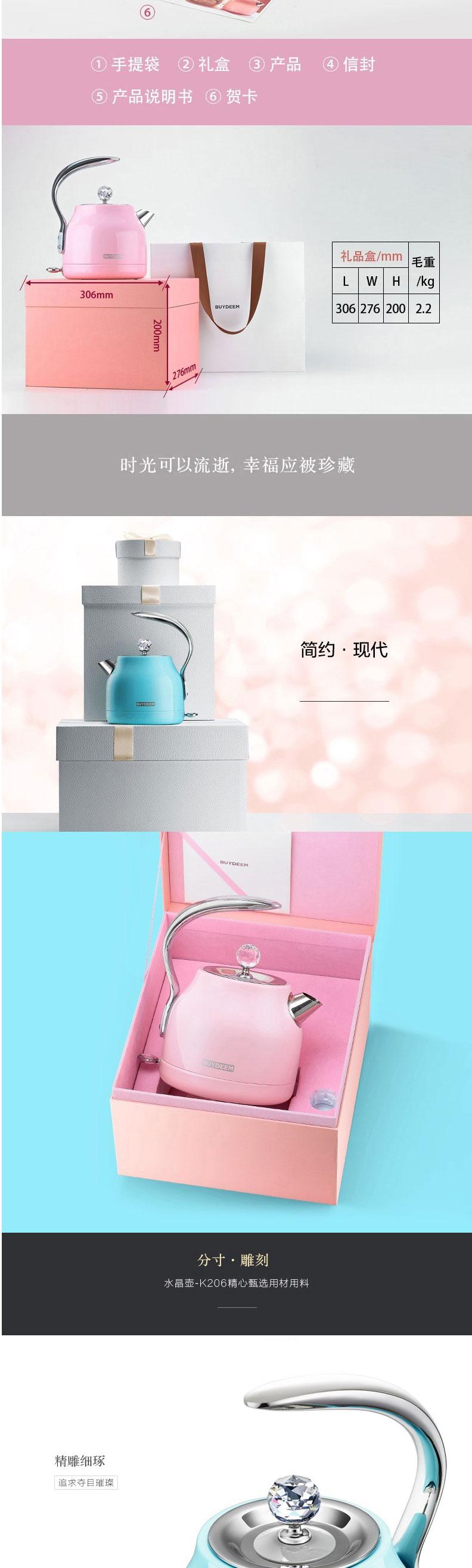 北鼎K206电水壶详情图_04.jpg