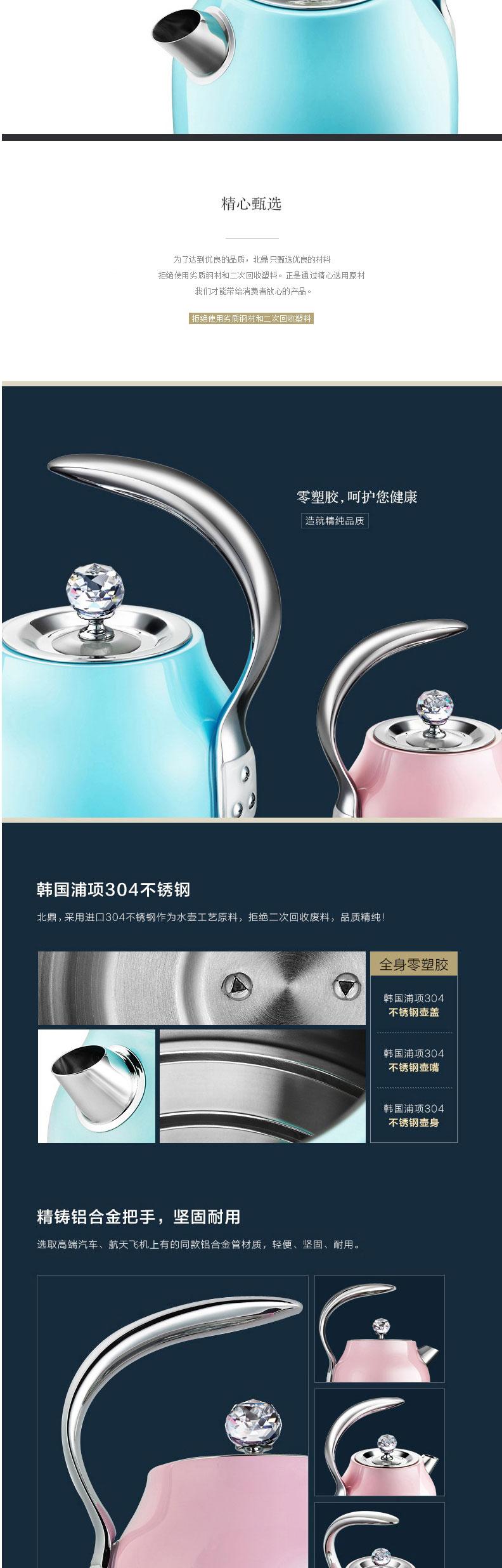 北鼎K206电水壶详情图_05.jpg