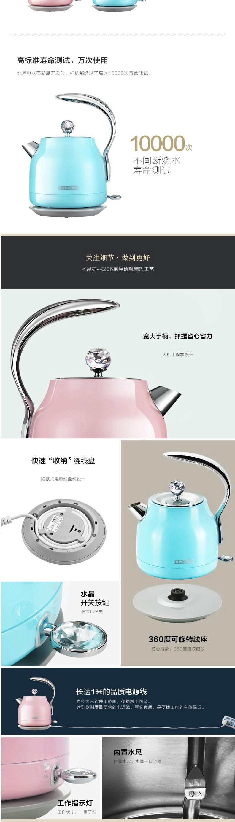 北鼎K206电水壶详情图_07.jpg