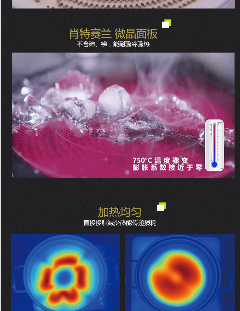 Miji德国米技炉Gala-I-1600W-双圈电陶炉静音无高频辐射进口炉芯-tmall_06.jpg